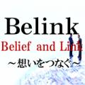 Belinkの公式ホームページがプレオープンです。
