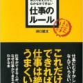 人材教育の教科書には「仕事のルール」をお勧めします。