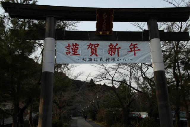 高麗神社入り口