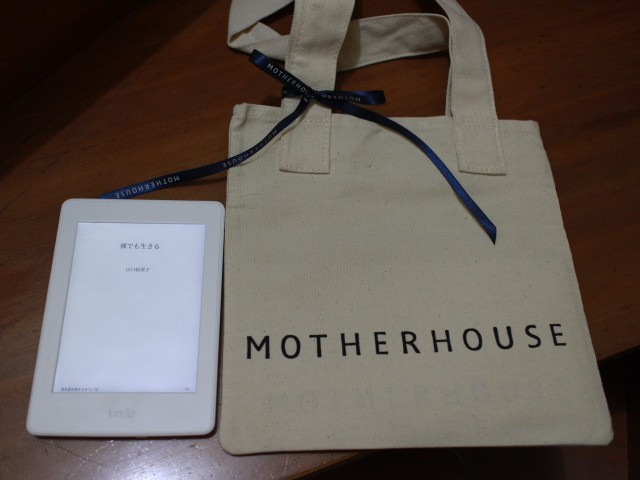 moterhouse